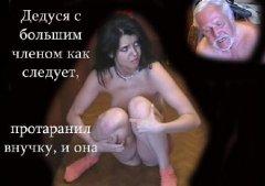 Дед с большим членом таранит свою внучку (2011/SiteRip)
