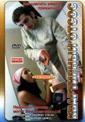 Елена Беркова и русские порнозвезды (2005, DVDRip)